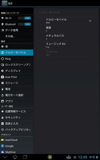 Screenshot_2012-12-08-13-49-54.png