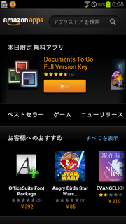 Screenshot_2012-12-20-00-08-56.png