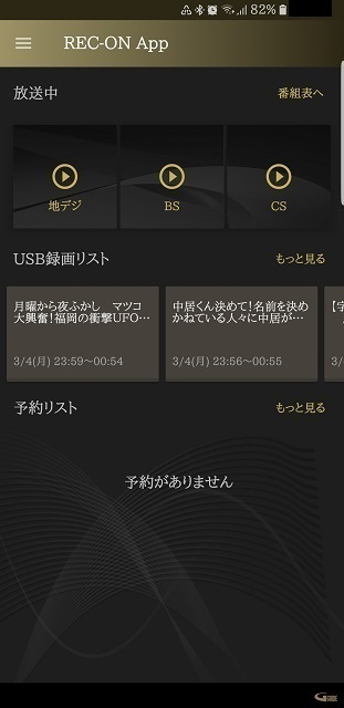 Screenshot_20190305-102132_REC-ON App.jpg