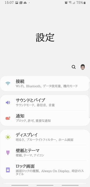 Screenshot_20190820-150721_Settings.jpg