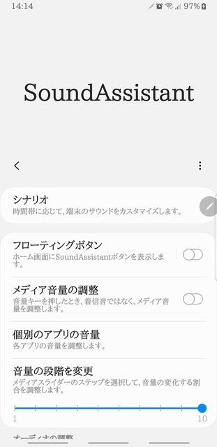Screenshot_20190821-141410_Sound Assistant.jpg