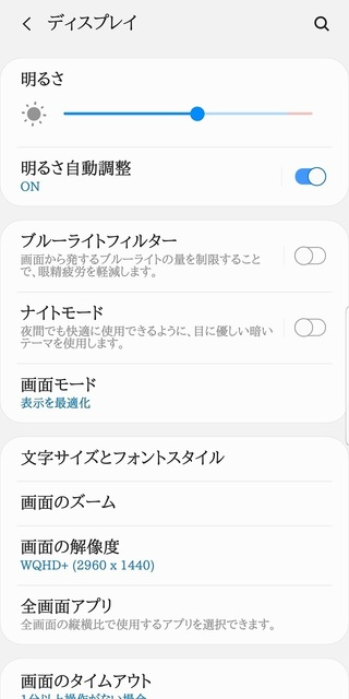 Screenshot_20190905-151328_Settings.jpg