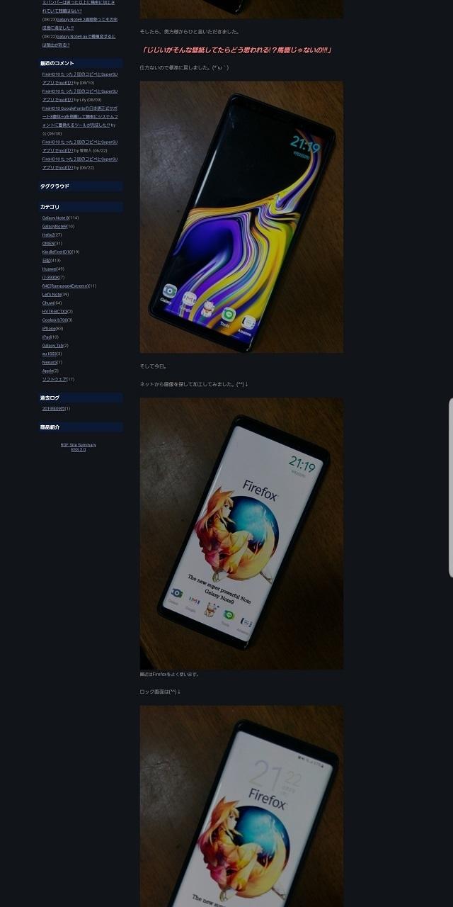 Galaxy Note9 ナイトモードは目に優しくバッテリーを長持ちさせる 気ままにデジタル生活