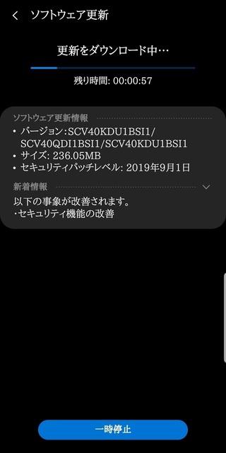 Screenshot_20190917-103417_Software update.jpg