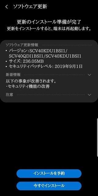 Screenshot_20190917-103605_Software update.jpg