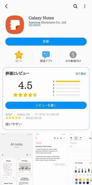 Screenshot_20191016-115852_Galaxy Store.jpg