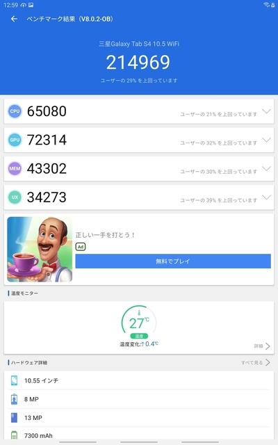 Screenshot_20191106-125937_AnTuTu Benchmark.jpg