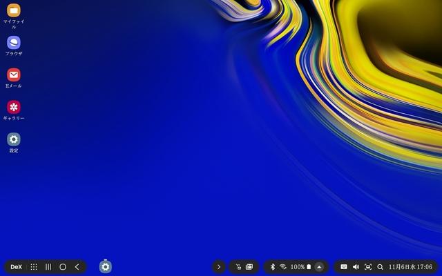 Screenshot_20191106-170658_Samsung DeX home.jpg