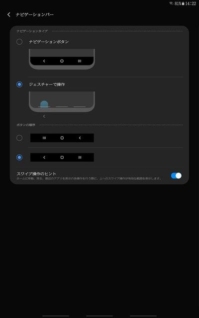 Screenshot_20191112-142216_Settings.jpg