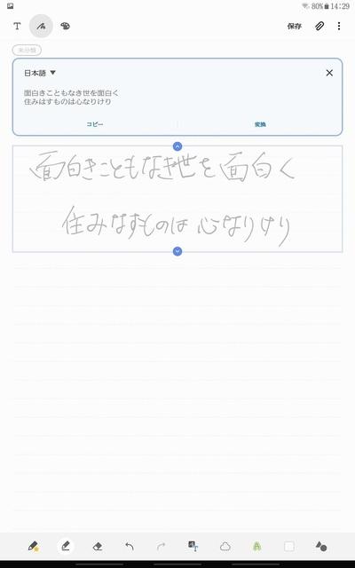 Screenshot_20191112-142946_Samsung Notes.jpg