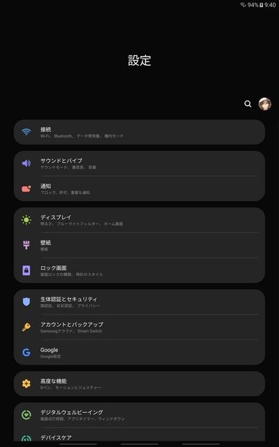 Screenshot_20191114-094036_Settings.jpg
