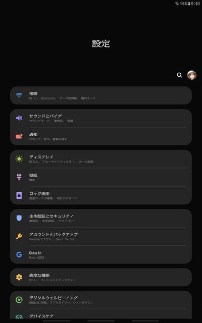 Screenshot_20191114-094058_Settings.jpg