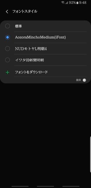 Screenshot_20191114-094834_Settings.jpg