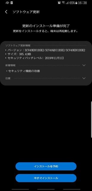 Screenshot_20191128-163857_Software update.jpg