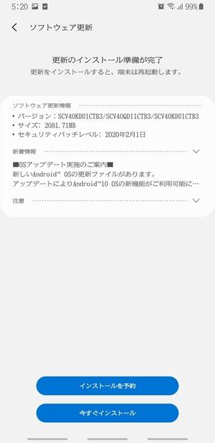 Screenshot_20200227-052007_Software update.jpg