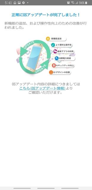 Screenshot_20200227-054158_au Initial Setting.jpg