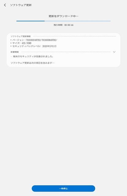 Screenshot_20200313-131418_Software update.jpg