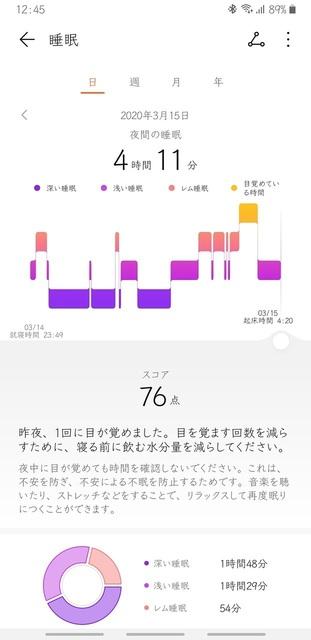 Screenshot_20200315-124507_Health.jpg