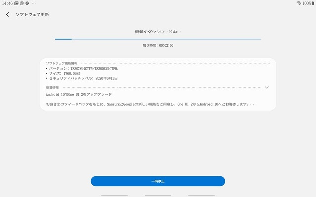 Screenshot_20200626-144627_Software update.jpg
