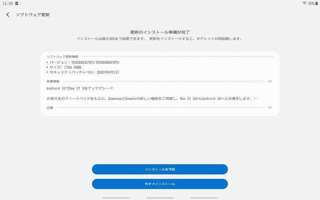 Screenshot_20200626-145055_Software update.jpg