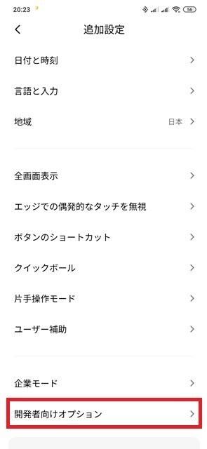 s-Screenshot_2020-08-15-20-23-33-667_com.android.settings.jpg