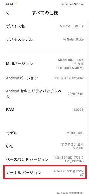 s-Screenshot_2020-08-15-20-24-05-385_com.android.settings.jpg