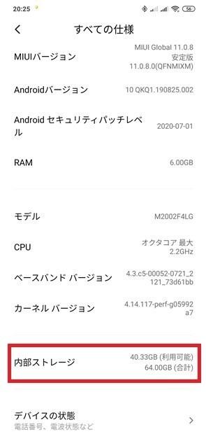 s-Screenshot_2020-08-15-20-25-29-808_com.android.settings.jpg