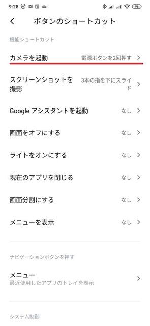 s-Screenshot_2020-08-19-09-28-09-394_com.android.settings.jpg