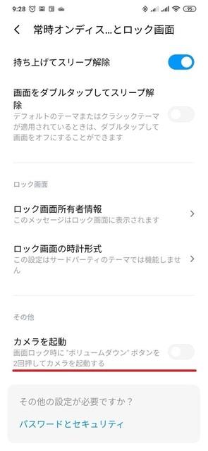 s-Screenshot_2020-08-19-09-28-41-000_com.android.settings.jpg