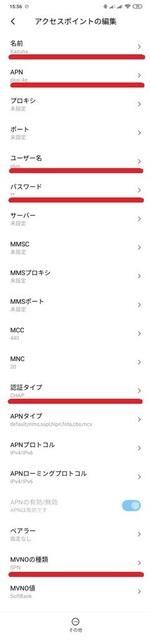 s-Screenshot_2020-08-20-15-56-45-362_com.android.settings.jpg