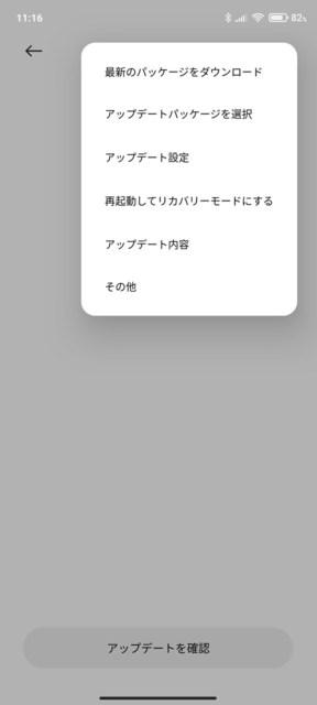 s-Screenshot_2021-05-23-11-16-14-221_com.android.updater.jpg