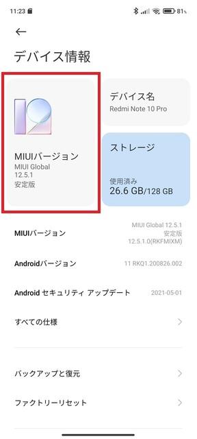 s-Screenshot_2021-05-23-11-23-38-857_com.android.settings.jpg