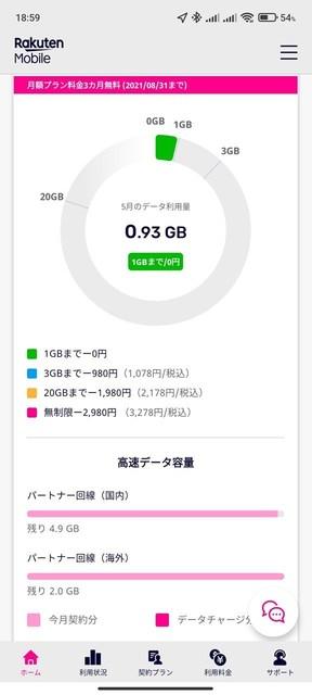 s-Screenshot_2021-05-26-18-59-12-404_jp.co.rakuten.mobile.ecare.jpg