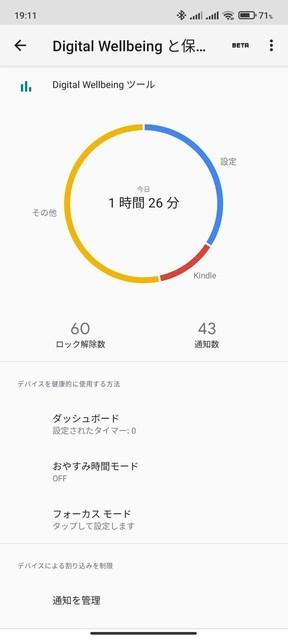 s-Screenshot_2021-05-29-19-11-12-316_com.google.android.apps.wellbeing.jpg
