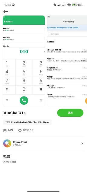 s-Screenshot_2021-05-31-19-43-00-464_com.android.thememanager.jpg