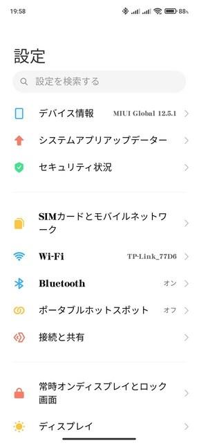 s-Screenshot_2021-05-31-19-58-25-283_com.android.settings.jpg