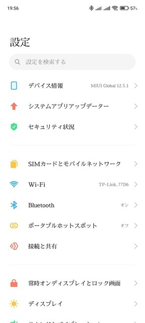 s-Screenshot_2021-06-05-19-56-31-077_com.android.settings.jpg