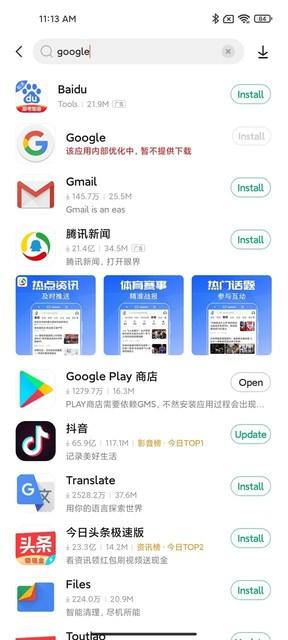s-Screenshot_2021-07-14-11-13-44-928_com.xiaomi.market.jpg