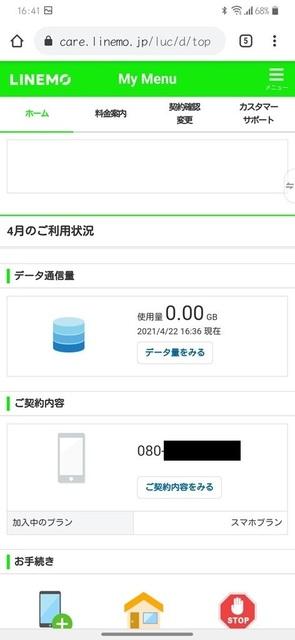 s-Screenshot_20210422-164131.jpg