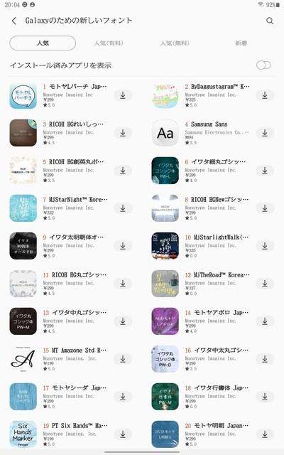 s-Screenshot_20210608-200429_Galaxy Store.jpg